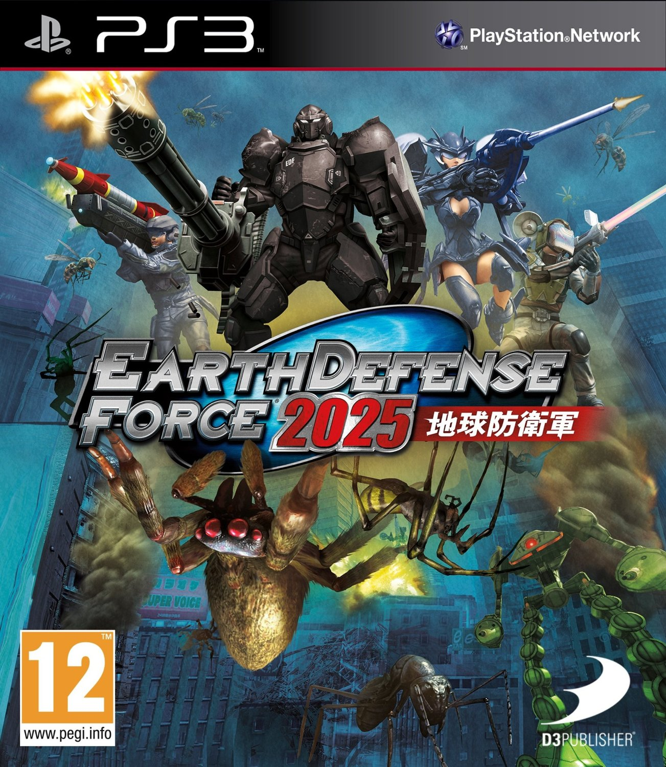 Boîte de Earth Defense Force 2025